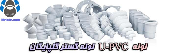 لوله و اتصالات PVC-u لوله گستر گلپایگان