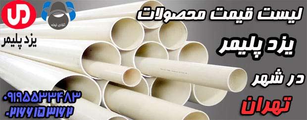 لیست قیمت محصولات یزد پلیمر در تهران