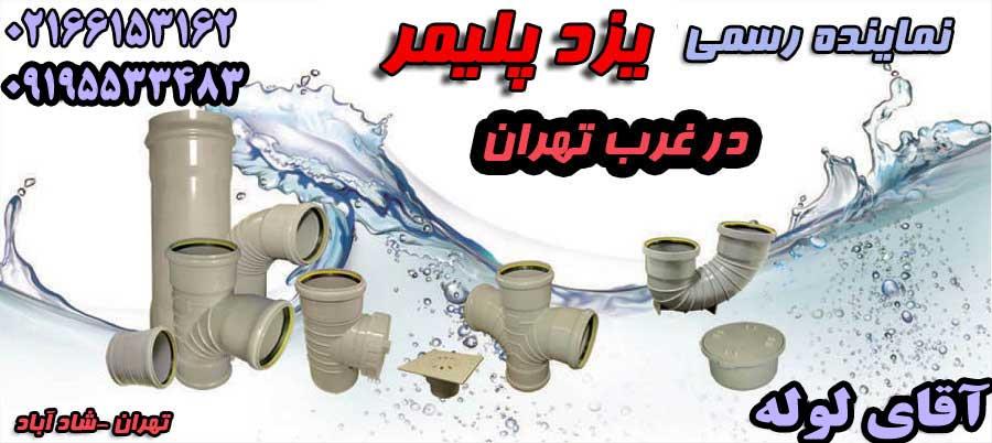 نماینده-رسمی-یزد پلیمر-در-تهران-(1)