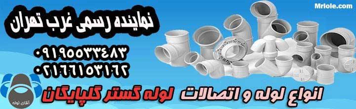 نماینده فروش لوله و اتصالات لوله گستر گلپایگان در تهران