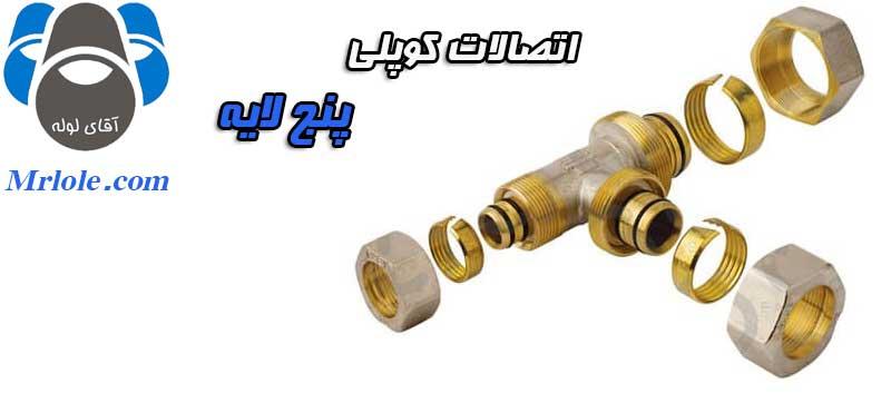 اتصال کوپلی لوله پنج لایه