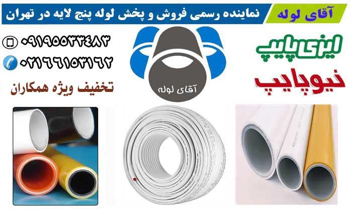نماینده فروش لوله پنج لایه در تهران نیوپایپ ، ایزو پایپ