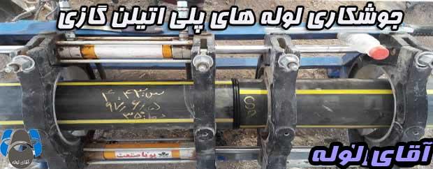 آموزش جوشکاری لوله پلی اتیلن گازی