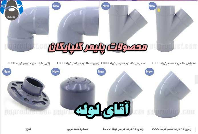 محصولات شرکت پلیمر گلپایگان