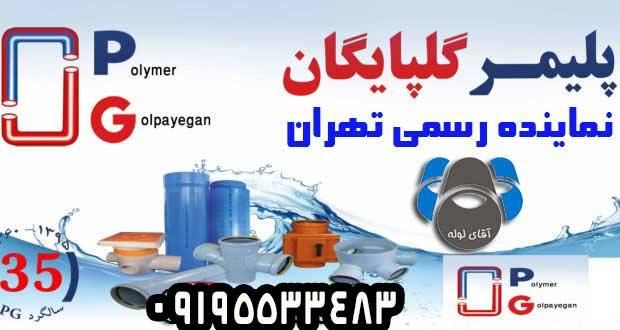 polimer-golpayegan2 - پلیمر گلپایگان