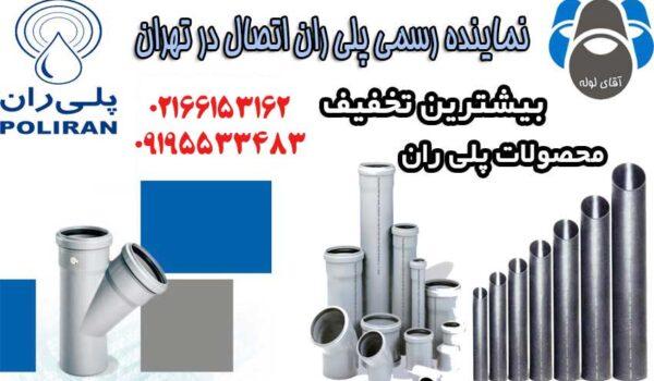 نمایندگی پلی ران تهران - پلیران-اتصال