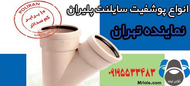پوش فیت پلیران - نمایندگی تهران پلی ران اتصال