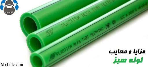 لوله سبز