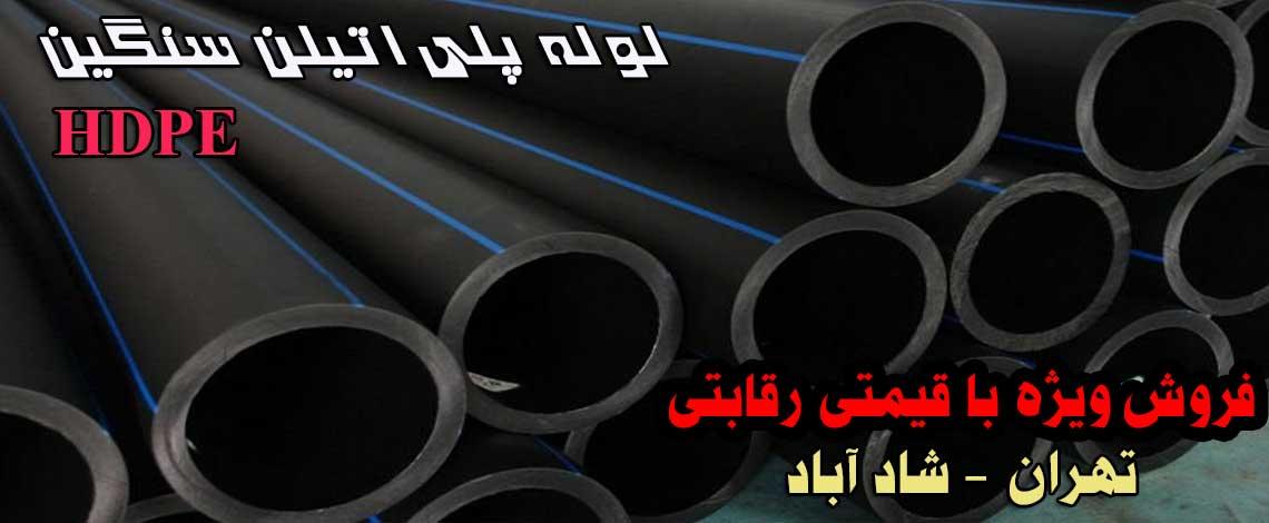 لوله های پلی اتیلن سنگین HDPE