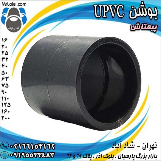 بوشن UPVC پیتاش