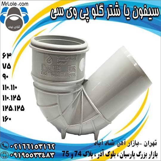 سیفون PVC یا شتر گلو پی وی سی