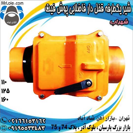 شیر یکطرفه قفل دار پوش فیت نارنجی شهراب