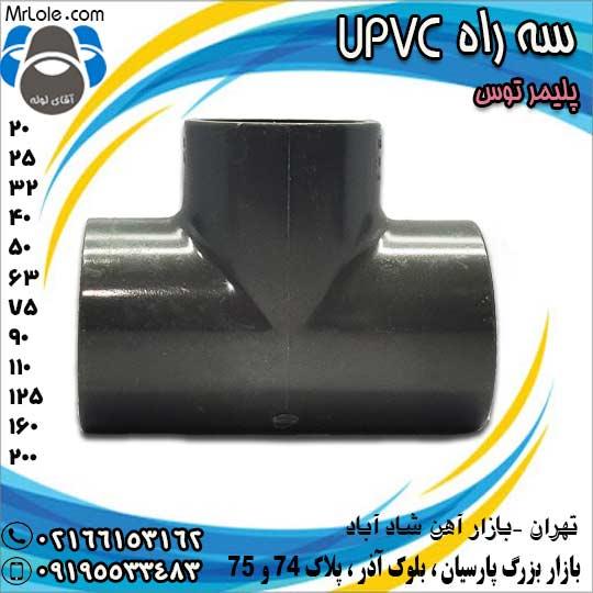 سه راه یو پی وی سی (UPVC) پلیمر توس