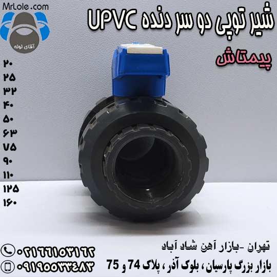 شیر توپی دو سر دنده یو پی وی سی (UPVC) پیمتاش