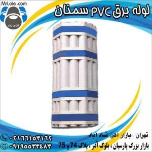 لوله برق پی وی سی (PVC) سمنان