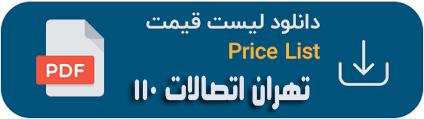 لیست قیمت تهران اتصالات 110