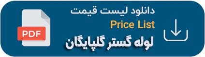 لیست قیمت لوله گستر گلپایگان