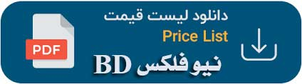 لیست-قیمت-نیوفلکس-BD