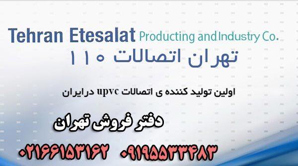 تهران اتصالات 110