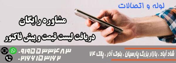لیست قیمت لوله و اتصالات در تهران