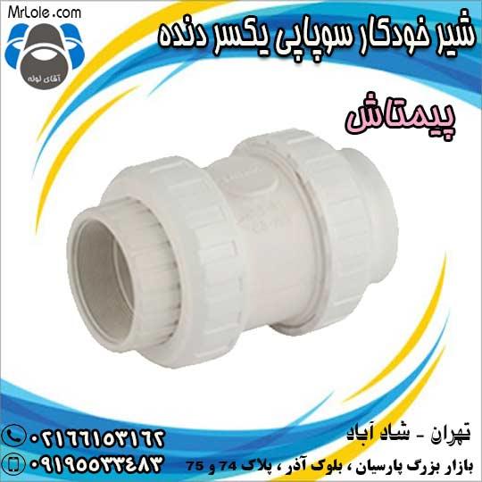 شیر خودکار سوپاپی یکسر دنده U-PVC پیمتاش