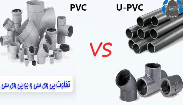 تفاوت پی وی سی و یو پی وی سی
