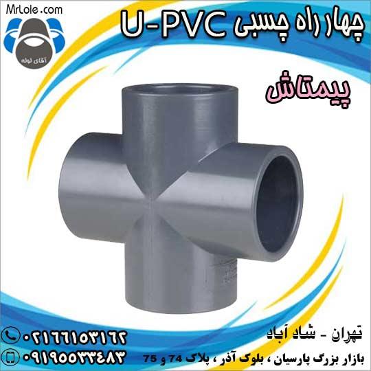 چهار راه چسبی U-PVC پیمتاش