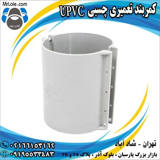 کمربند تعمیری UPVC چسبی