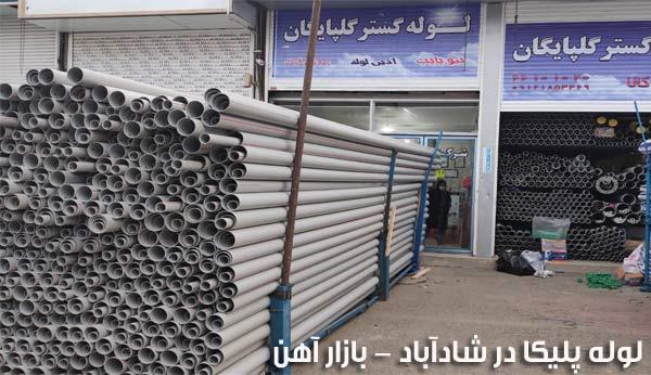 لوله پلیکا شادآباد - خرید لوله پلیکا در شاد آباد تهران